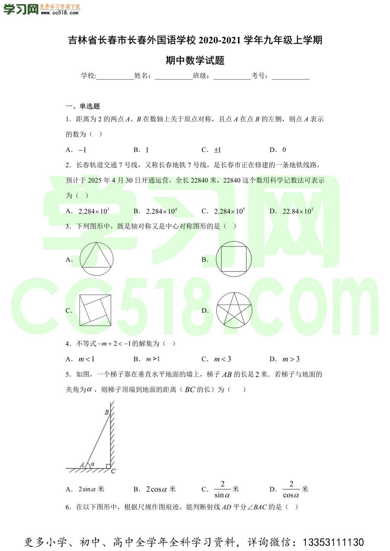 吉林省长春市长春外国语学校2020-2021学年初三数学上学期期中考试题