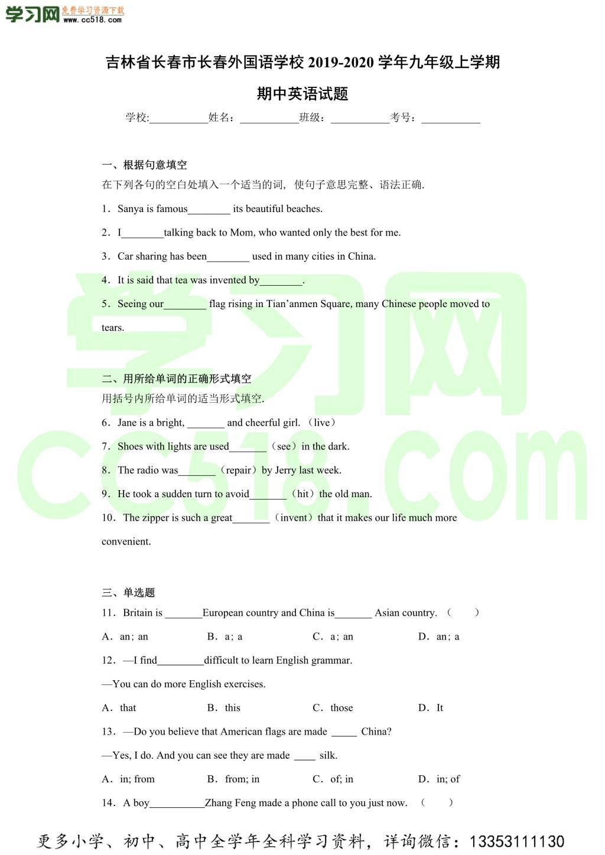 吉林省长春市长春外国语学校2019-2020学年初三英语上学期期中考试题