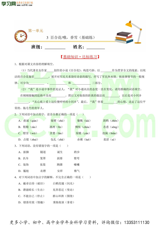 2020-2021学年高一语文同步基础专练(部编版必修上册)