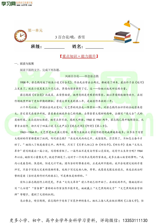 2020-2021学年高一语文同步重点专练(部编版必修上册)
