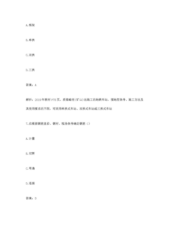 2019年二级建造师市政工程考试真题及答案(文件编号:20122612)