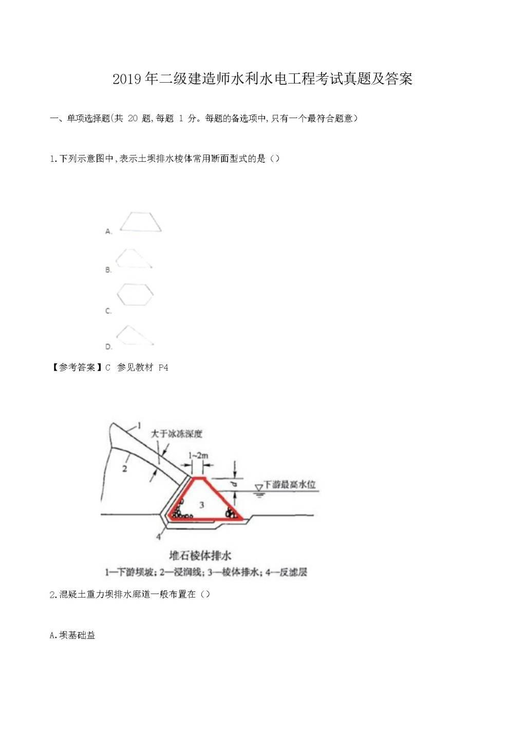 2019年二级建造师水利水电工程考试真题及答案(文件编号:20122613)