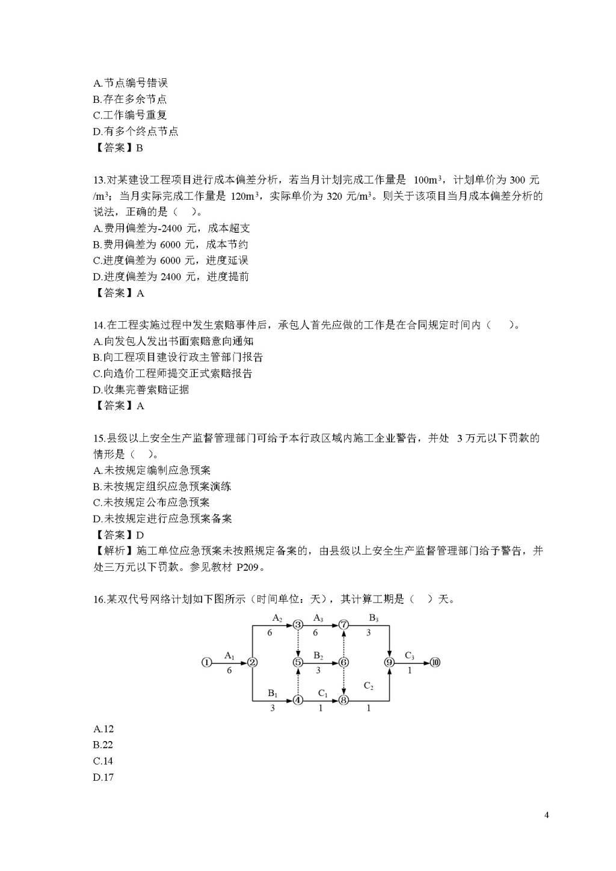 2019年二级建造师考试施工管理真题及答案(文件编号:20122611)
