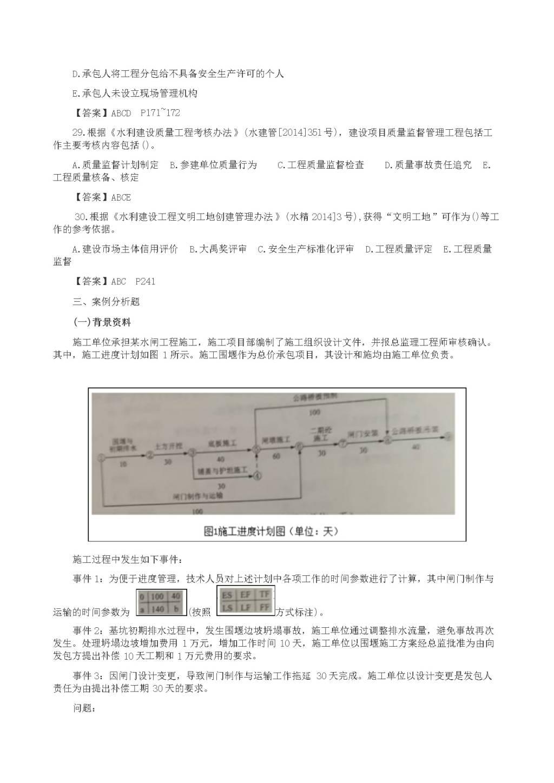 2018年二级建造师水利水电工程考试真题及答案(文件编号:20122620)