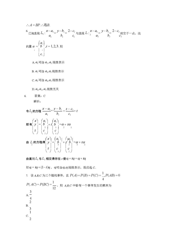 2020考研数学一真题及答案(文件编号:20122932)