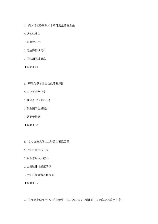 2020考研西医综合真题及答案(文件编号:20122934)