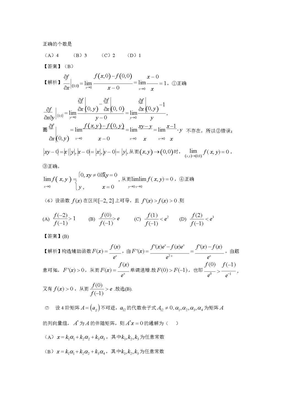 2020考研数学二真题及答案(文件编号:20122933)