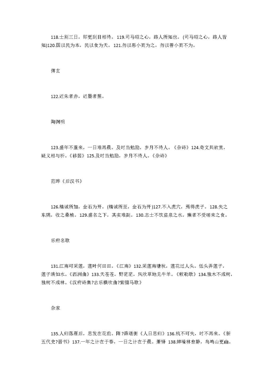 2021中考语文历朝历代名言名句汇总(文件编号:21010321)
