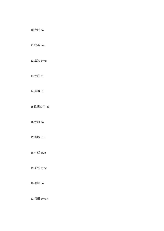 2020中考语文易错字音一览表(文件编号:21010317)