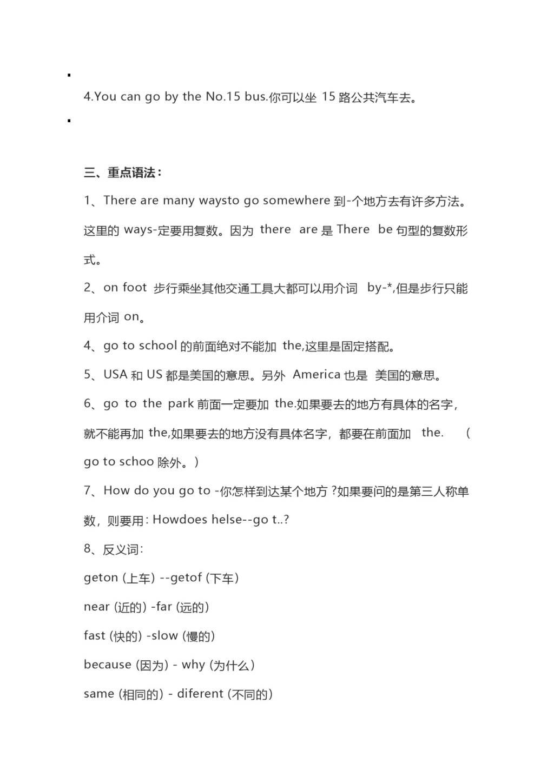 2021年人教版六年级英语上册知识点汇总(文件编号:21010707)