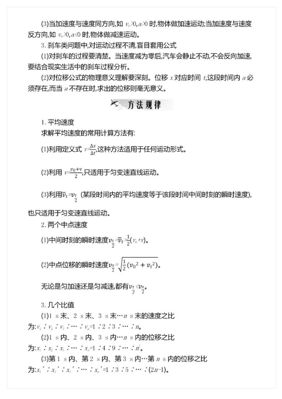 2021高考物理超重点复习内容汇总(文件编号:21011303)