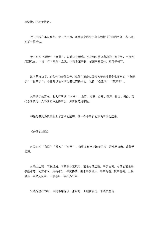 2021年高中语文必修一至必修五的所有文化常识(文件编号:21011305)