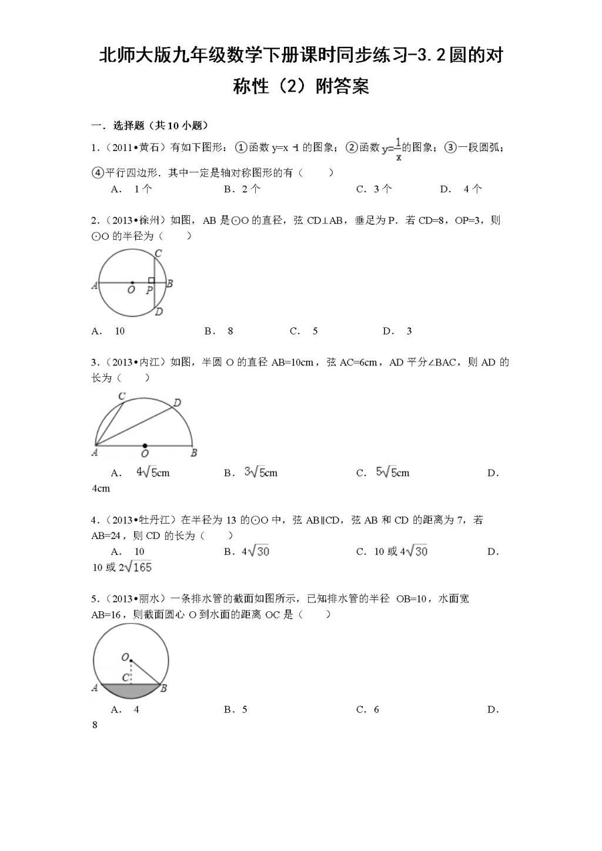 北师大版九年级数学下册课时同步练习-3.2圆的对称性(2)附答案(文件编号:21011326)