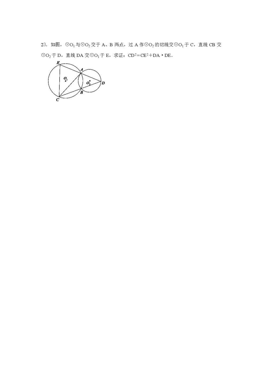 北师大版九年级数学下册课时同步练习-3.5直线和圆的位置关系(2)附答案(文件编号:21011321)