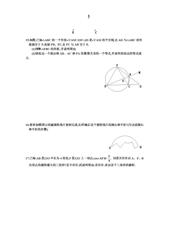 北师大版九年级数学下册课时同步练习-3.4确定圆的条件(1)附答案(文件编号:21011324)