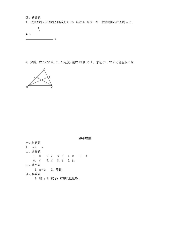 北师大版九年级数学下册课时同步练习-3.4确定圆的条件(2)附答案(文件编号:21011323)