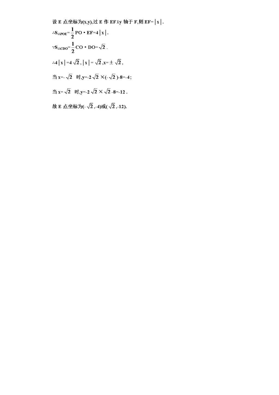北师大版九年级数学下册课时同步练习-3.5直线和圆的位置关系(1)附答案(文件编号:21011322)