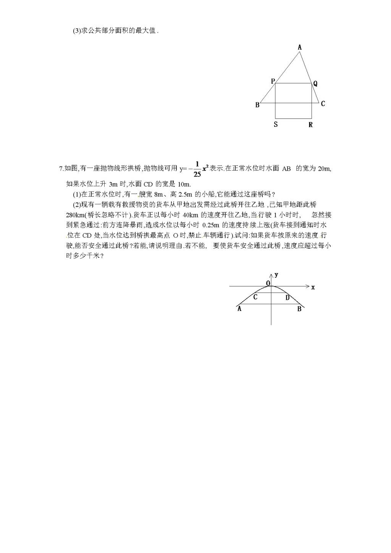 北师大版九年级数学下册课时同步练习-2.6何时获得最大利润(2)附答案(文件编号:21011330)
