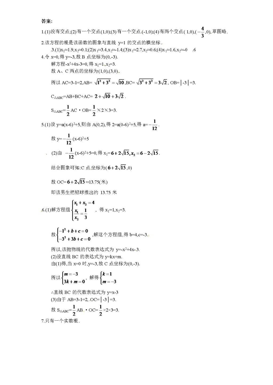 北师大版九年级数学下册课时同步练习-2.8二次函数与一元二次方程(1)附答案(文件编号:21011329)