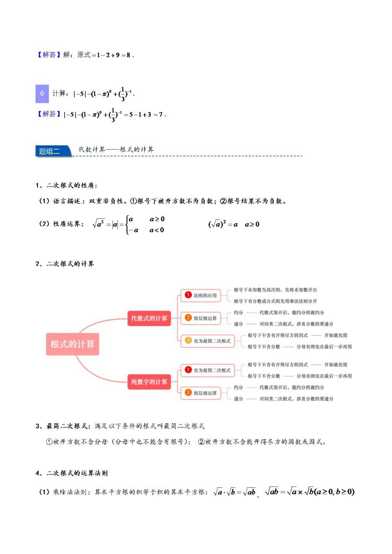 2020-2021年中考数学重难题型突破:代数计算与化简求值(文件编号:21011506)
