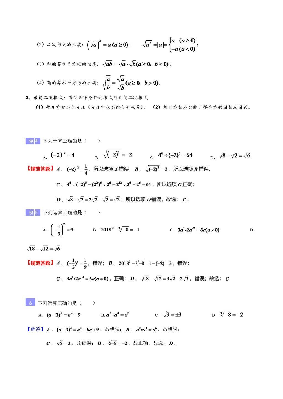 2020-2021年中考数学重难题型突破:选择填空专项突破(文件编号:21011505)