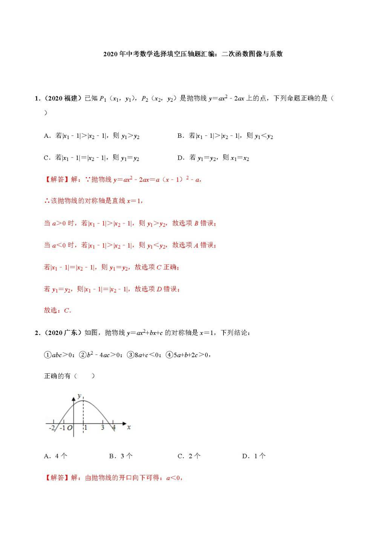 2020年中考数学选择填空压轴题汇编:二次函数图像与系数(文件编号:21011510)