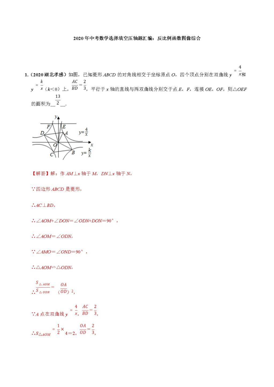 2020年中考数学选择填空压轴题汇编:反比例函数图像综合(文件编号:21011511)