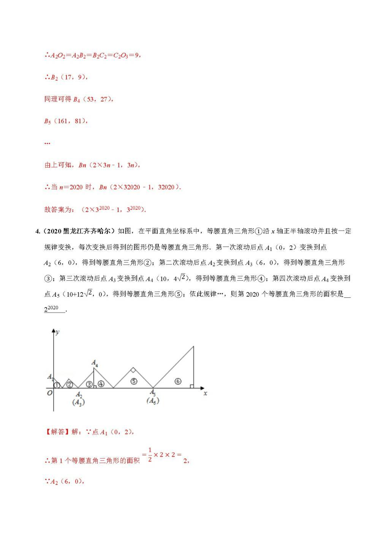 2020年中考数学选择填空压轴题汇编:规律探索(文件编号:21011512)