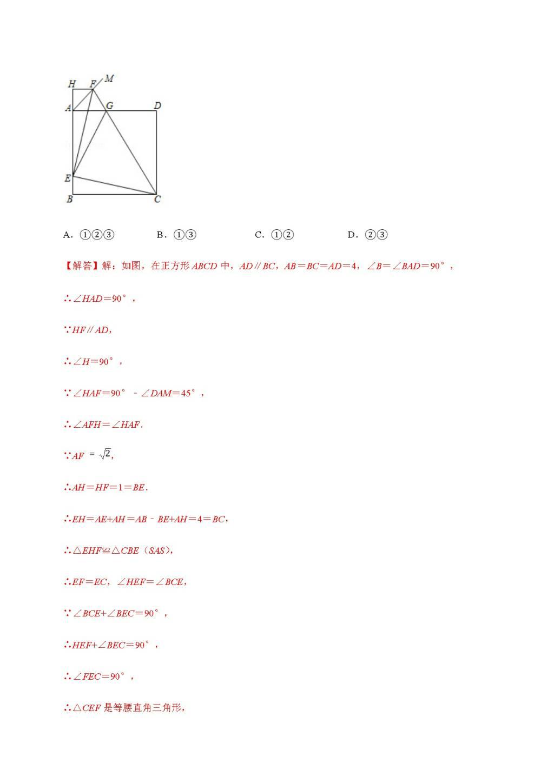 2020年中考数学选择填空压轴题汇编:几何综合结论(文件编号:21011514)