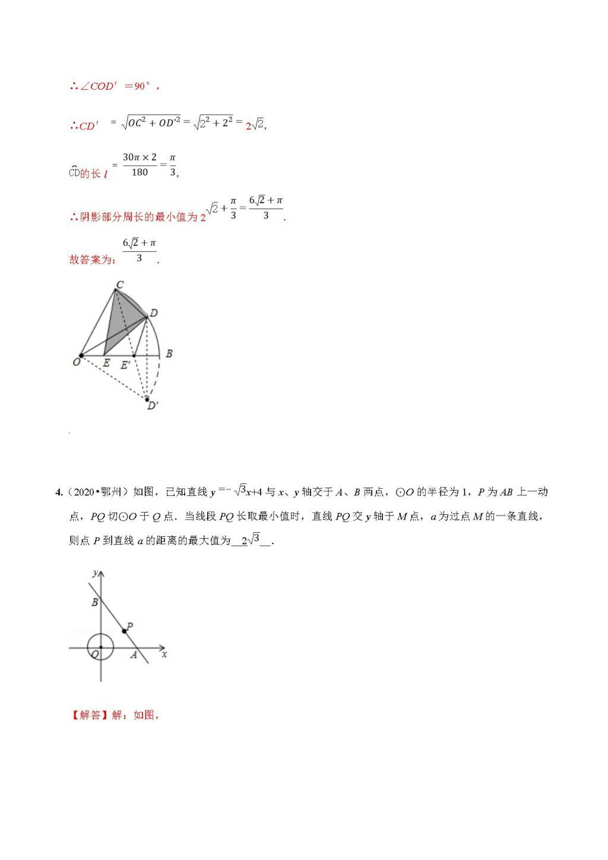 2020年中考数学选择填空压轴题汇编:最值问题(文件编号:21011516)