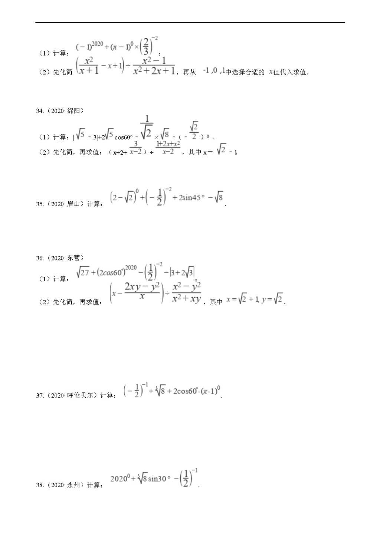 2020年全国中考数学试题精选50题:实数(文件编号:21011601)