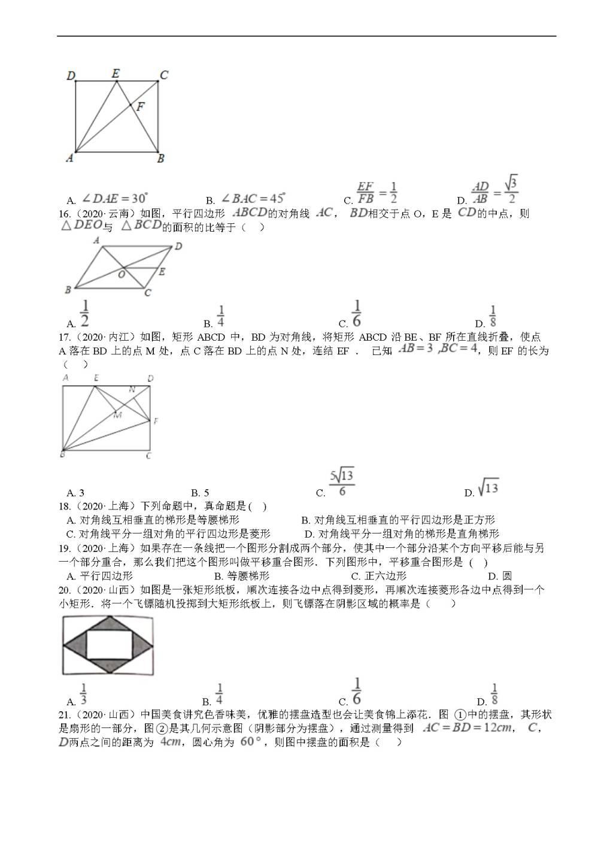 2020年全国中考数学试题精选50题:四边形(文件编号:21011602)