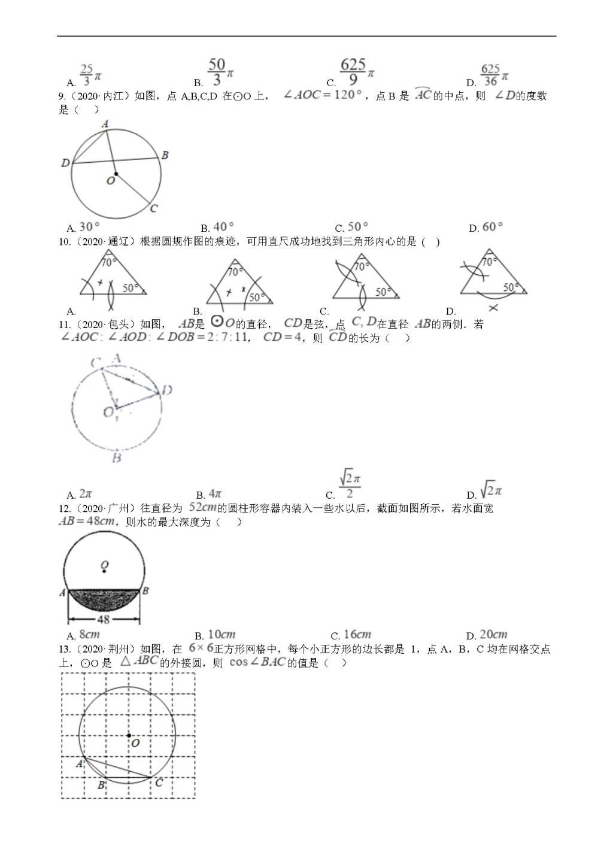2020年全国中考数学试题精选50题:圆(文件编号:21011606)