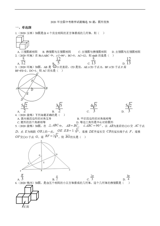 2020年全国中考数学试题精选50题:图形变换(文件编号:21011603)