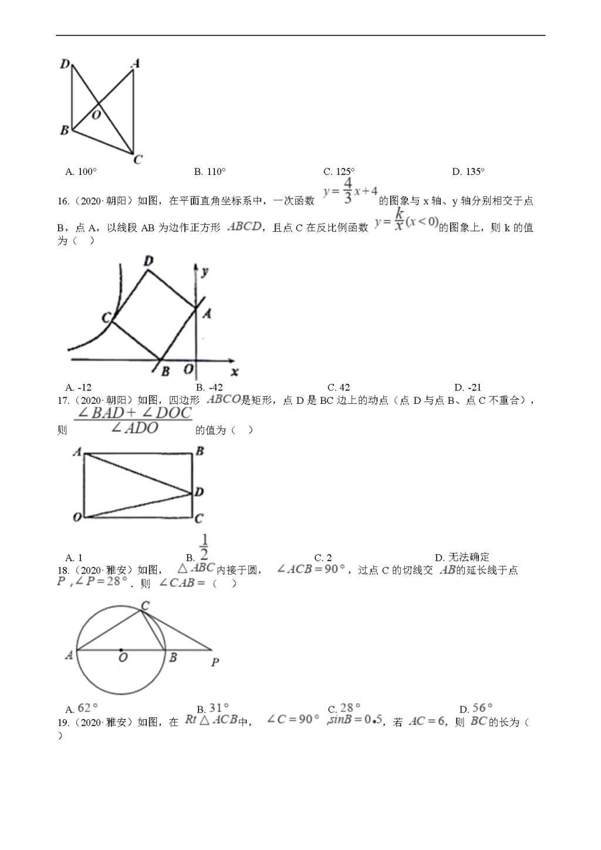 2020年全国中考数学试题精选50题:图形的初步认识与三角形(文件编号:21011604)