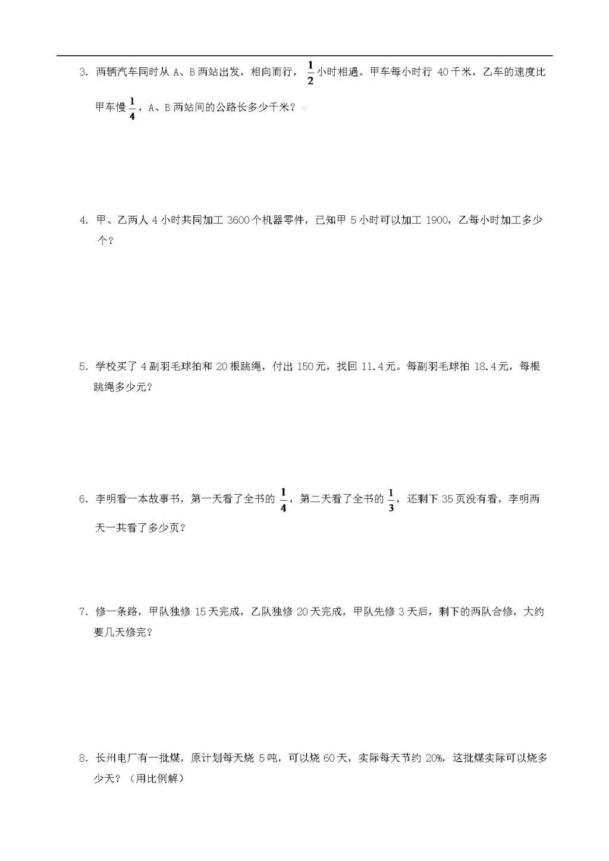 小升初数学专项练习:应用题(word版)(文件编号:21011835)