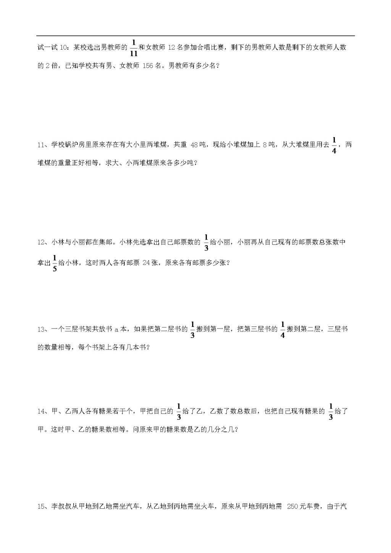小升初数学专项练习:分数应用题(word版)(文件编号:21011842)