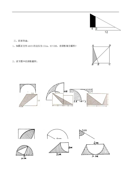 小升初数学专项练习:图形面积(word版)(文件编号:21011836)