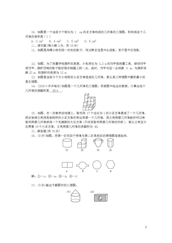 人教版九年级数学下册第二十九章投影与视图检测题(附答案)(文件编号:21012112)