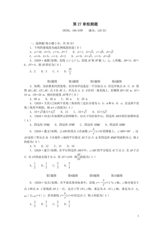 人教版九年级数学下册第二十七章相似检测题(附答案)(文件编号:21012114)