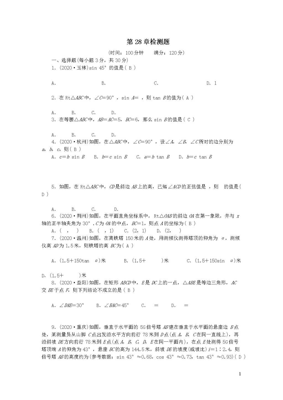 人教版九年级数学下册第二十八章锐角三角函数检测题(附答案)(文件编号:21012113)