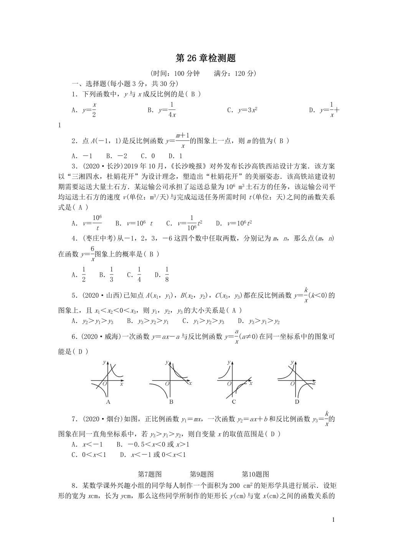 人教版九年级数学下册第二十六章反比例函数检测题(附答案)(文件编号:21012115)