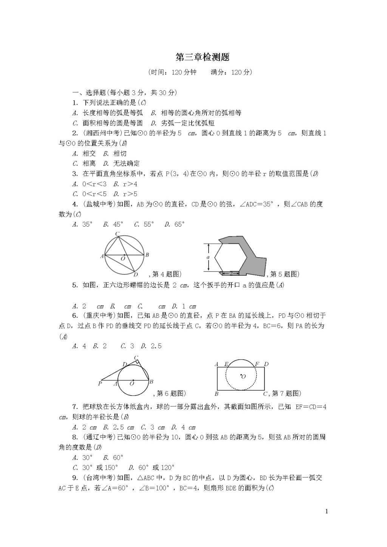 北师大版九年级数学下册第三章圆检测题(附答案)(文件编号:21012201)