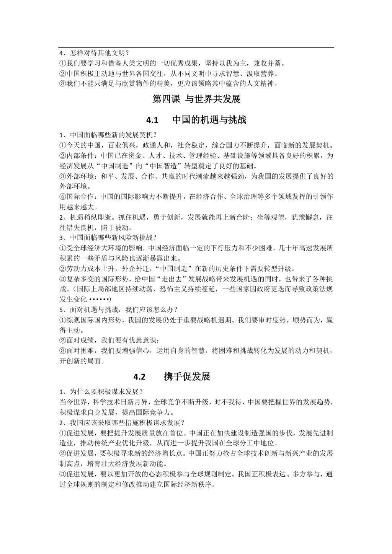 2021年寒假预习资料九年级下册道法知识点整理(文件编号:21013112)