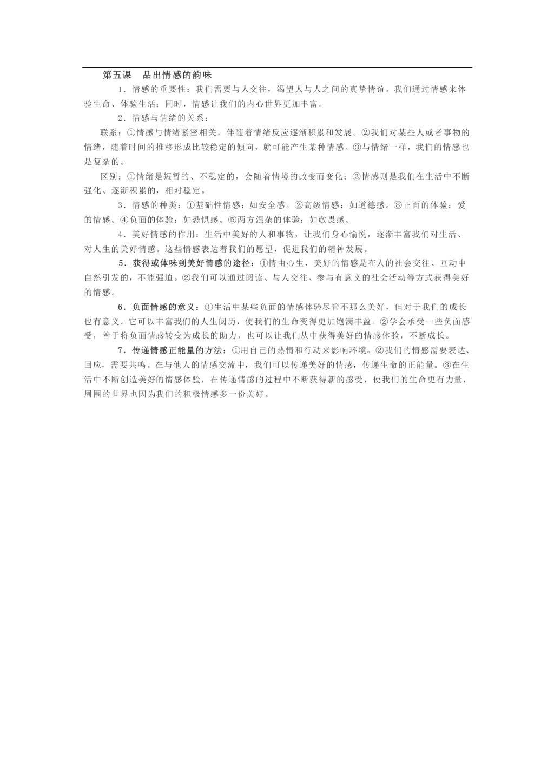 2021年寒假预习资料七年级道法下册知识点提纲(文件编号:21013116)