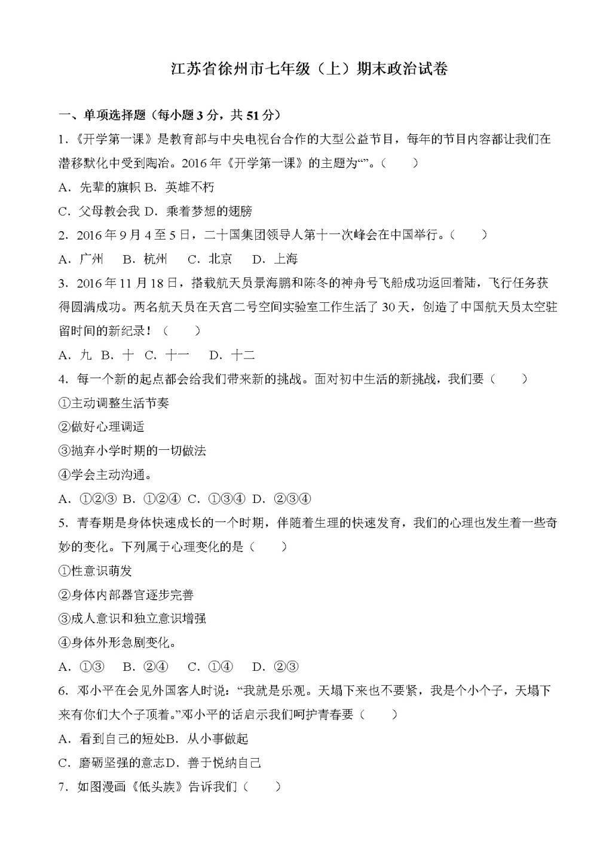 江苏省徐州市七年级上学期期末政治试卷人教版(含答案)(文件编号:21021429)