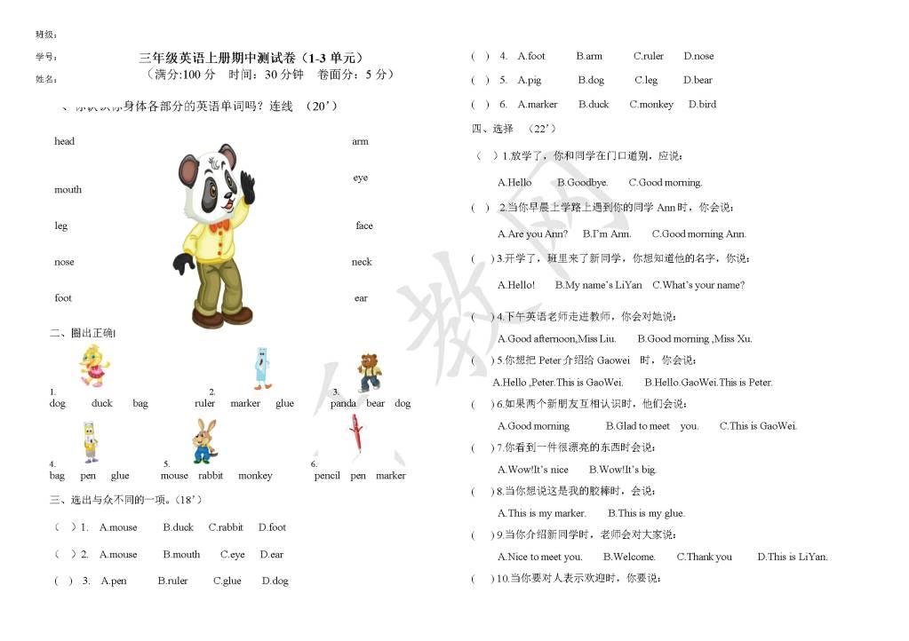 小学三年级英语第一学期三年级英语期中试卷第1-3单元(含答案)(文件编号:21021425)