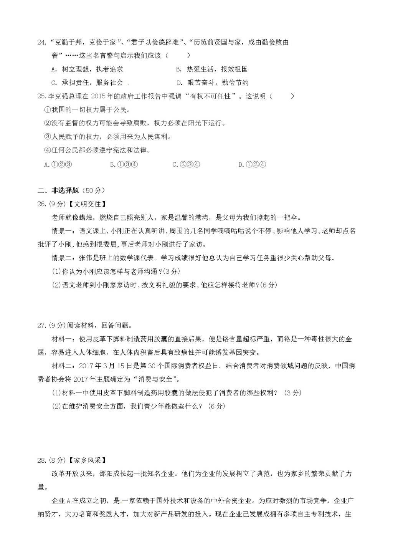 湖南省邵阳市邵阳县初中七年级政治毕业学业模拟考试试题(含答案)(文件编号:21021503)
