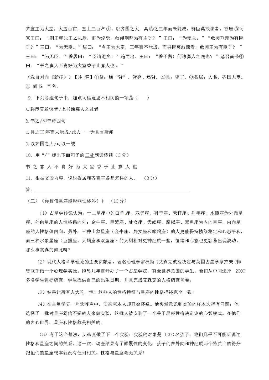 广东省东莞市九年级语文上学期开学考试试题(含答案)(文件编号:21021520)