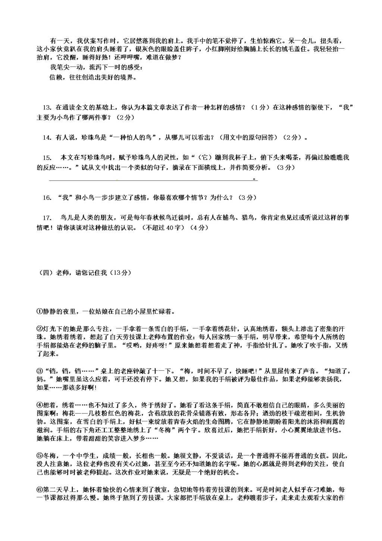广东省东莞市中堂星辰学校八年级上学期开学考试语文试题(含答案)(文件编号:21021517)